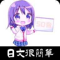 金巧指日语app手机客户端v1.0.0 免费版