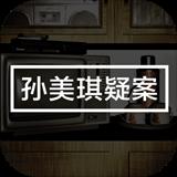 嬴雪儿疑案(孙美琪)破解版v1.0 最新版