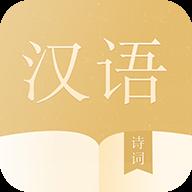 汉学宝典app手机版v1.0.1 最新版