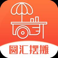 圆汇摆摊app最新版v1.0 安卓版