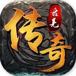 古羌传奇pk版v1.0 最新版