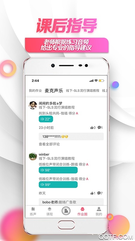 小鸽练声app最新版v1.0.0 安卓版