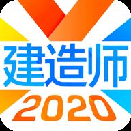 建造师备考app2020最新版v2.3.2 手机版