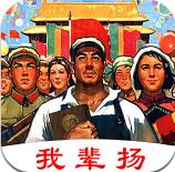 民族精神我辈扬app安卓版v1.0.0 手机版