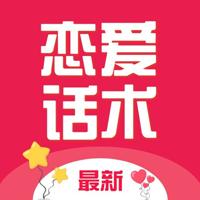 恋爱技巧话术库话术app