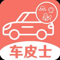 车皮士app手机版v1.1.0 最新版