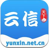云信app手机版v1.0.0 免费版