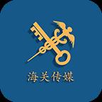 中国海关传媒中心app官方版v1.0.2 手机版