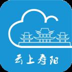 云上寿阳app官方版v1.2.0 安卓版