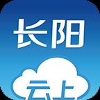 云上长阳网手机客户端v1.0.3 最新版