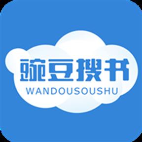 豌豆搜书app手机版