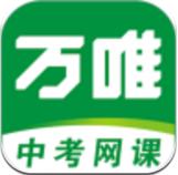 万唯中考网课app安卓版v1.6.1 最新版