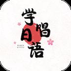 学唱日语app手机版v90200923.1 安卓版