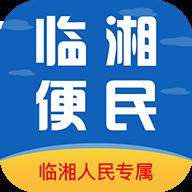 临湘便民服务平台app手机版v1.39 最新版