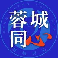 蓉城同心app手机版v1.0.0.3 安卓版