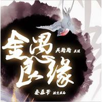 金愚良缘橙光游戏破解版v10.21 最新版