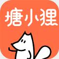 塘小狸app最新版v1.0 安卓版