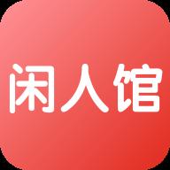 闲人馆app安卓版v2.2.1 最新版