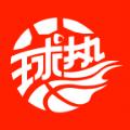 球热体育直播app最新版v1.0.0 安卓版