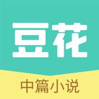 豆花阅读app安卓版v1.0 手机版