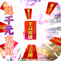 蜀山斗剑送1000元充值版v1.0 免费版