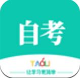 自考辅导app最新版v1.0 安卓版