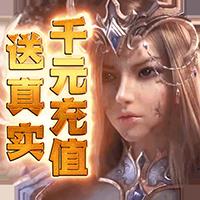 魔剑奇兵送千元充值版v1.0.0 挂机版
