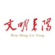 文明耒阳手机客户端v3.0 安卓版