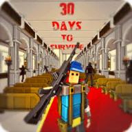 30天生存破解版v0.42 最新版