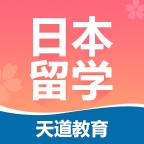 天道日本留学app安卓版v1.1.4 手机版