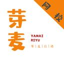 芽麦日语app最新版v10.6.2 安卓版