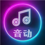 音动听歌赚钱平台appv1.0 安卓版