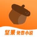 坚果免费小说app安卓版v1.47.10 最新版