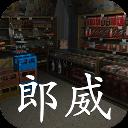 郎威(孙美琪)疑案破解版v1.0.0 修改版