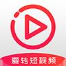 爱转短视频赚钱appv1.0.3 最新版