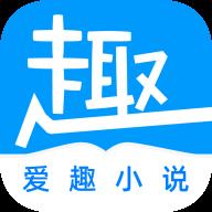 爱趣小说1.4破解版v1.4 最新版