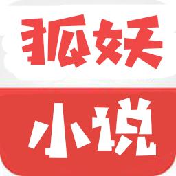 狐妖小说app破解版v1.0.1 去广告版