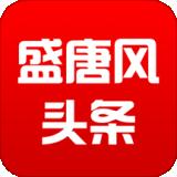盛唐风app免费版v1.0 手机版