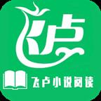 飞卢小说阅读器免费版v2.2.2 安卓版