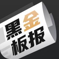 黑金板报app最新版v2.0.0 官方版