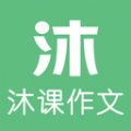 沐课作文app安卓版v1.1.2 手机版