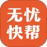无忧快帮做任务赚佣金平台appv1.0.0 安卓版