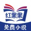 红果果免费小说无广告版v2.5.1 清爽版