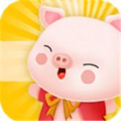 恋爱猪猪养猪游戏红包版v1.0 福利版