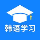 韩语学习背单词app安卓版v0.1 手机版
