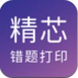 精芯错题打印app最新版v2.1.1 安卓版