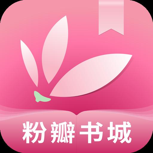 粉瓣书城app免费版v2.2.8 最新版