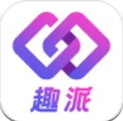 趣派app网络任务发布平台v1.1.5 赚钱版