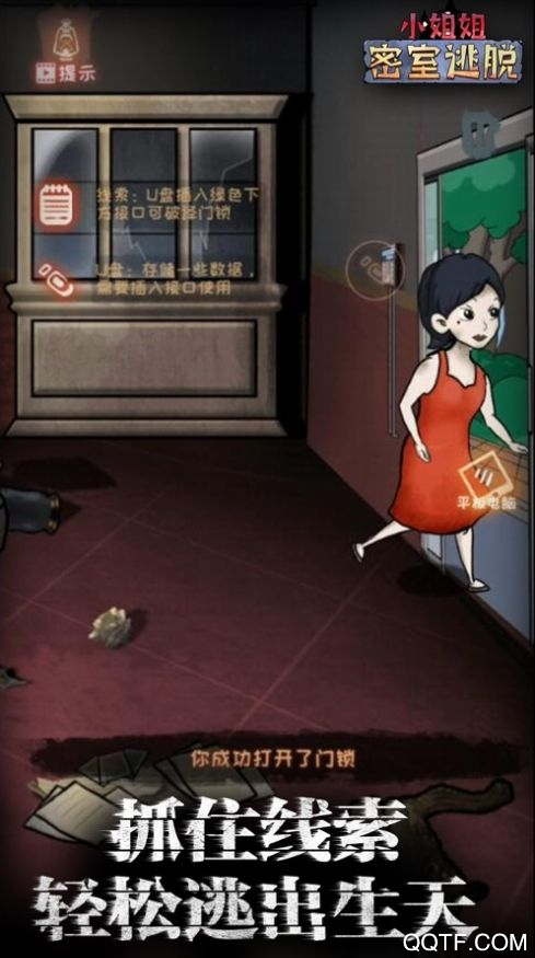 小姐姐密室逃脱破解版v1.0 最新版