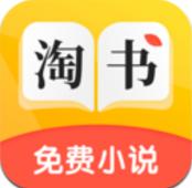 淘书免费小说app免费版v2.6.1 手机版